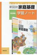 新図説家庭基礎学習ノート