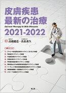 【予約】皮膚疾患最新の治療2021-2022