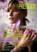 JAPAN PRECIOUS(No.89(Spring 20)