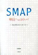 SMAP明日へのコトバ
