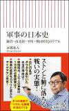 軍事の日本史 (朝日新書)