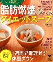もっと毒出し脂肪燃焼ダイエットスープ (セレクトbooks) [ 岡本羽加 ]