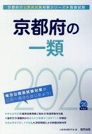 京都府の一類(2020年度版)