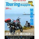ツーリングマップルR関東甲信越(2019)