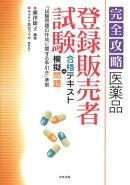 医薬品「登録販売者試験」合格テキスト+模擬問題