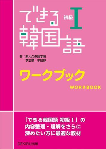 できる韓国語初級ワークブック(1) [ 新大久保語学院 ]