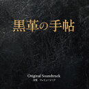 黒革の手帖 オリジナルサウンドトラック