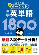 【予約】高校入試 でる順ターゲット 中学英単語1800