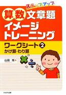 ステップアップ算数文章題イメージトレーニングワークシート(2)