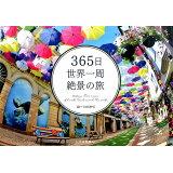 365日世界一周絶景の旅