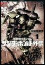機動戦士ガンダムサンダーボルト外伝(1) (ビッグコミックススペシャル) [ 太田垣康男 ]