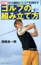 40歳から劇的にスコアを伸ばすゴルフの組み立て方 (GOLFスピード上達シリーズ) [ 深堀圭一郎 ]