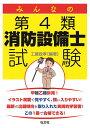 みんなの第4類消防設備士試験 [ 工藤 政孝 ]