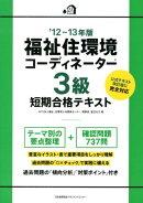 福祉住環境コーディネーター3級短期合格テキスト('12〜13年版)