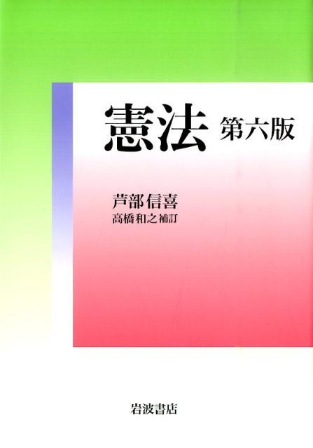 憲法第6版 高橋和之 [ 芦部信喜 ]