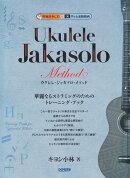 模範演奏CD付 ウクレレジャカソロメソッド 〜華麗なるストラミングのためのトレーニングブック〜