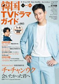 韓国TVドラマガイド(vol.083) チ・チャンウク (双葉社スーパームック)