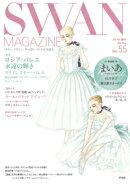 SWAN MAGAZINE Vol.55