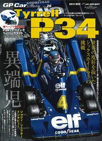 GP CAR STORY(Vol.26) Tyrrell P34 世界の度肝を抜いたシックスホイーラー (SAN-EI MOOK F1速報 auto sport特別編)