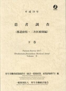 患者調査(平成29年 下巻)