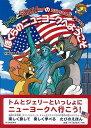 【バーゲン本】ぼくらのニューヨークへようこそートムとジェリーのたびのえほんアメリカ (だいすきトム&ジェリーわ…