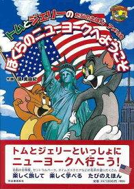 【バーゲン本】ぼくらのニューヨークへようこそートムとジェリーのたびのえほんアメリカ (だいすきトム&ジェリーわかったシリーズ) [ 濱 美由紀 ]