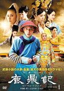 鹿鼎記 ロイヤル・トランプ DVD-BOX1