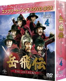 岳飛伝 -THE LAST HERO- BOX4<コンプリート・シンプルDVD-BOX>