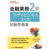 金融業務2級アグリビジネスコース試験問題集(2020年度版)