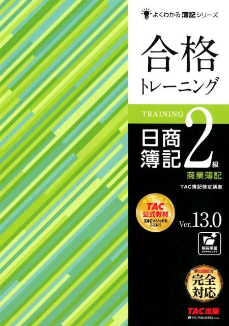 合格トレーニング 日商簿記2級 商業簿記 Ver.13.0 [ TAC株式会社(簿記検定講座) ]