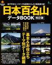 日本百名山データBOOK改訂版 おすすめルートマップ&区間タイム入り高低表付き! 基本&お役立ちテーマ別データ網羅 …