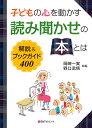 子どもの心を動かす読み聞かせの本とは 解説&ブックガイド400 [ 岡崎 一実 ]