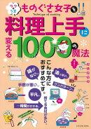 【バーゲン本】ものぐさ女子を料理上手に変える1000の魔法