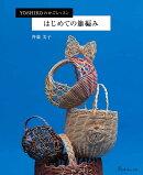 YOSHIKOのかごレッスン初めての籐編み