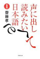 声に出して読みたい日本語(1)