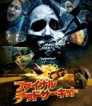 ファイナル・デッドサーキット【Blu-ray】
