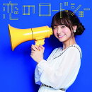 恋のロードショー (初回生産限定ピクチャーレーベル盤 【林田真尋ver.】)