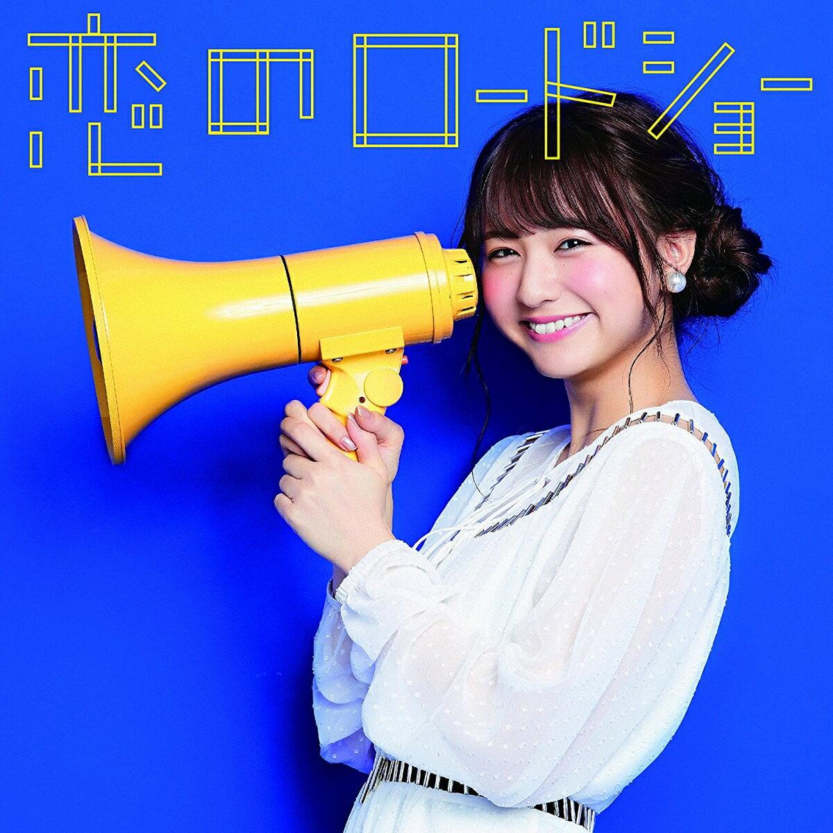 恋のロードショー (初回生産限定ピクチャーレーベル盤 【林田真尋ver.】) [ フェアリーズ ]