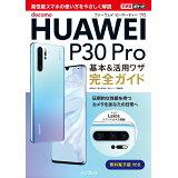 できるポケットdocomo HUAWEI P30 Pro基本&活用ワザ完全ガイド