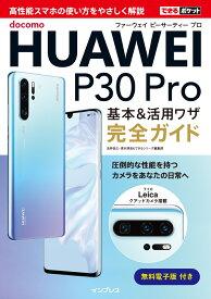 できるポケットdocomo HUAWEI P30 Pro基本&活用ワザ完全ガイド [ 法林岳之 ]