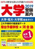 大学受験案内(2019年度用)