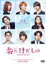 花にけだもの〜Second Season〜 DVD-BOX [ 中村ゆりか ]