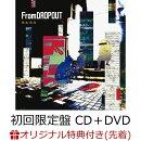 【楽天ブックス限定先着特典】From DROPOUT (初回限定盤 CD+DVD) (オリジナルコルクコースター付き)