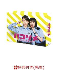 【先着特典】ハコヅメ~たたかう!交番女子~ DVD-BOX(ポストカード3枚セット) [ 戸田恵梨香 ]
