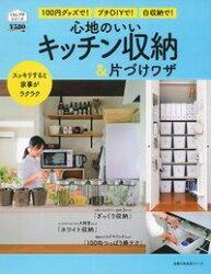 心地のいいキッチン収納&片づけワザ