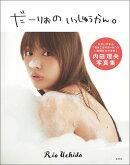 内田理央写真集 だーりおのいっしゅうかん。