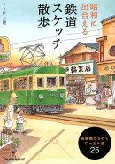 【謝恩価格本】昭和に出合える鉄道スケッチ散歩