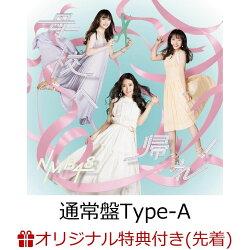 【楽天ブックス限定先着特典】母校へ帰れ! (通常盤Type-A CD+DVD) (生写真付き)