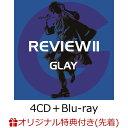 【楽天ブックス限定先着特典+楽天ブックス限定 オリジナル配送BOX】REVIEW II 〜BEST OF GLAY〜(4CD+Blu-ray) (レコ…
