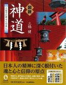 【バーゲン本】図説 神道 八百万の神々と日本人